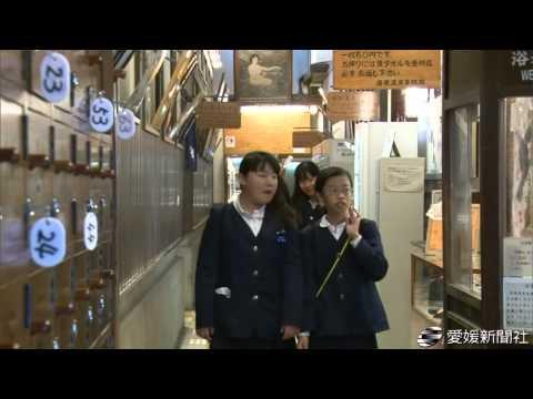 小学生が道後温泉で入浴マナー体験・愛媛新聞 - YouTube