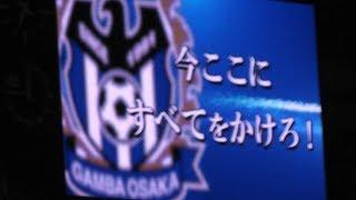 2019 明治安田生命 J1リーグ 第12節 ガンバ大阪 vs セレッソ大阪 2019 5...