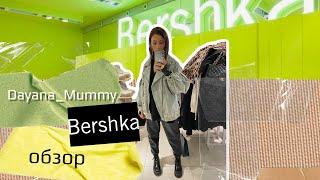 Vlog 6 Шоппинг влог из Bershka Молодежные образы и стильные образы для подростков