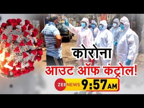 Badi Bahas Live: कोरोना... आउट ऑफ कंट्रोल ! | Coronavirus India | Covid 19 news | Zee News Live | BB