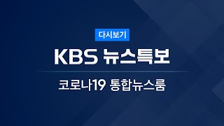 [풀영상] 신규 확진 416명…누적 86,992명 – 2021년 2월 21일(일) 12:00~ / KBS