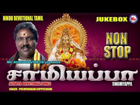 சாமியப்பா   SWAMIYAPPA   Ayyappa Devotional Songs Tamil - Non Stop   Pushpavanam Kuppuswami