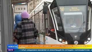 В Москве на нерабочей неделе закроют рестораны и парки