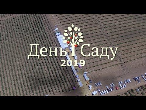 AgroTV Ukraine: Національний День Саду 2019