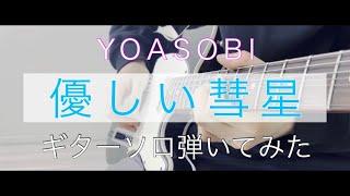 【弾いてみた】YOASOBI -「優しい彗星」Guitar Cover たかし。
