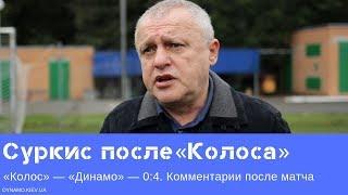 Игорь Суркис — о победе «Динамо» над «Колосом»