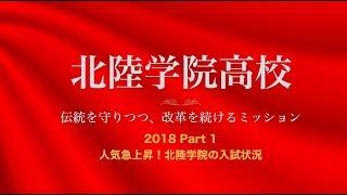 《石川県の私立高校選び》北陸学院高校① ミッションの魅力・人気・合格点を一挙公開!