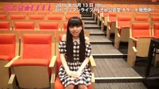 愛乙女☆DOLL6thワンマンライブin渋谷公会堂〜君と見る七色の流れ星⭐  願...