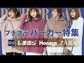 【GU・しまむら・Honeys・ZARA】プチプラ♡トレンドパーカー特集!