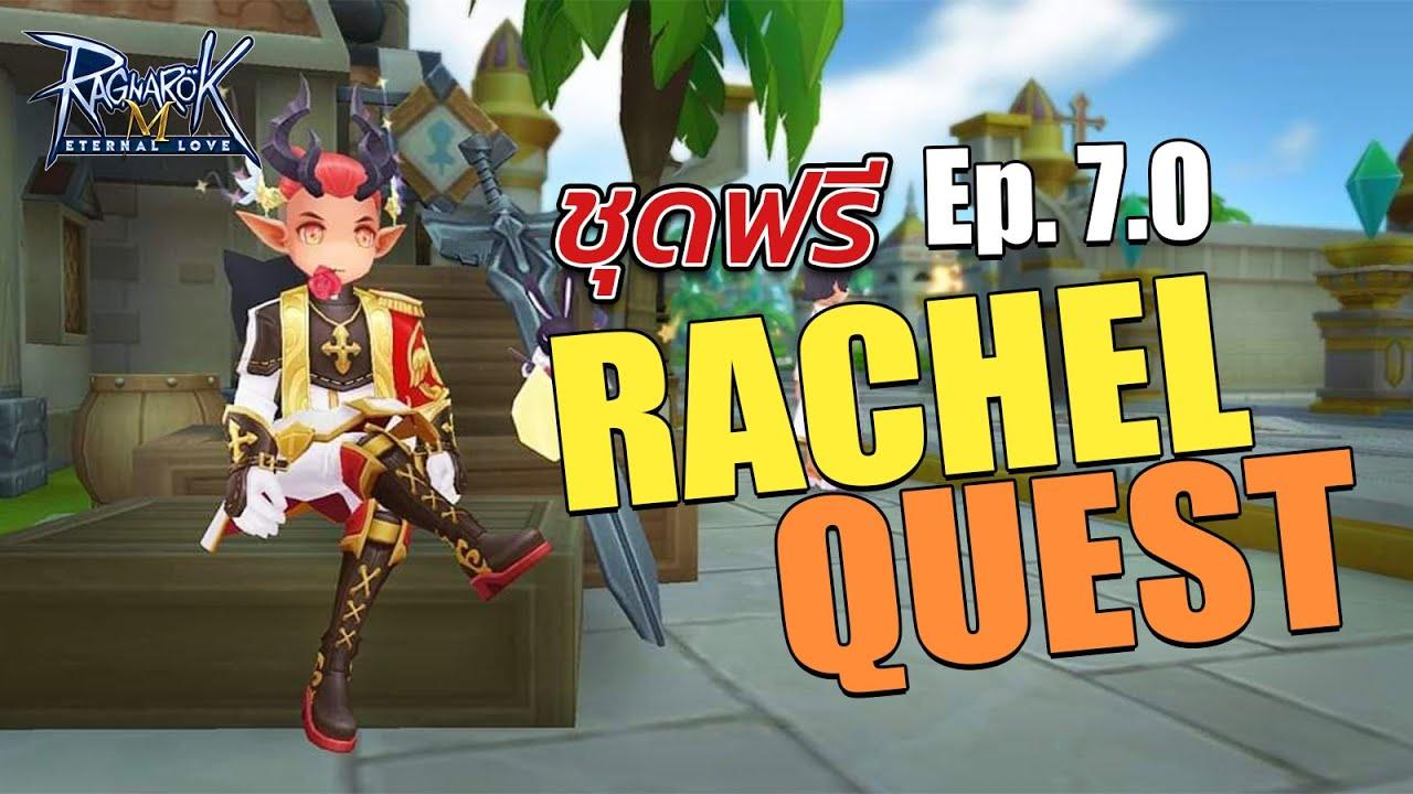 ragnarok m eternal love episode 70 rachel quest  เควส
