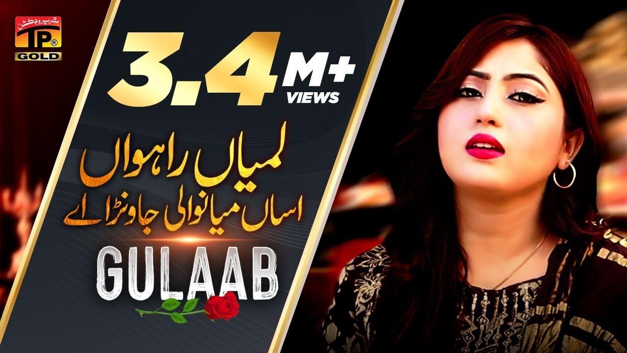 Download Lamiyan Ranwan | Gulââb | New Saraiki Song 2020 | Tp Gold