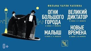 Трейлер к выходу в прокат 4 фильмов Чарли Чаплина