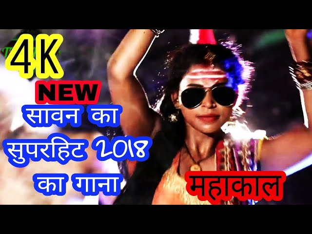 NEW SAWAN VIDEO SONG 2018    Mahakal ke pujari    Raju Baba New Bol Bam Sawan Song of 2018  #sawan