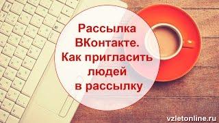 видео Что делать, если коллекторы рассылают ВКонтакте сообщения о Вас друзьям и подписчикам