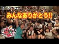 【新潟】AppBank JAPANツアー最高!みんなありがとう!