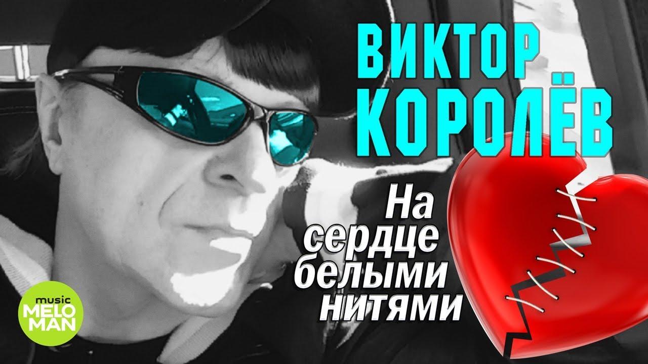 Виктор Королёв / На сердце белыми нитями (2018)