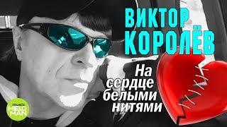 Виктор Королёв  - На сердце белыми нитями (Альбом 2018)