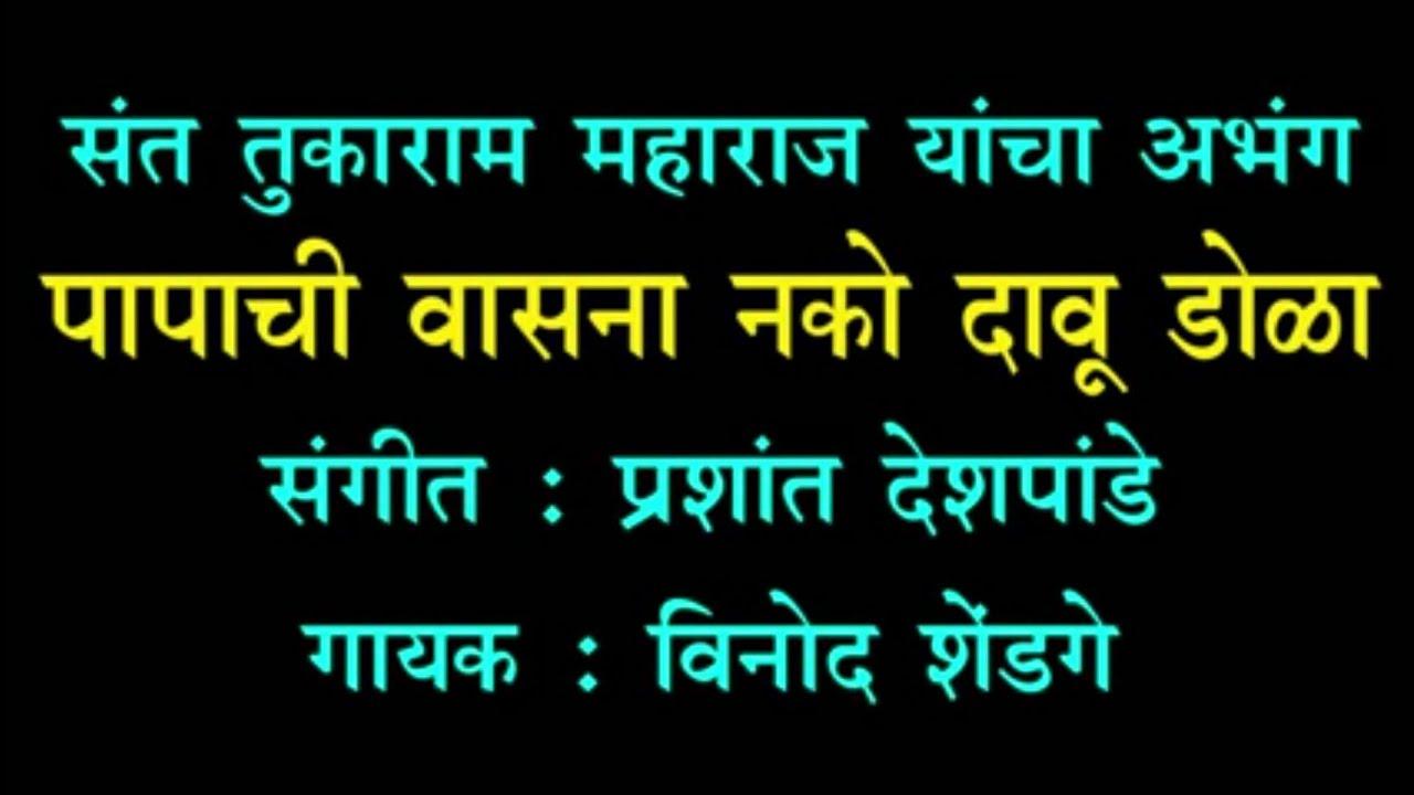Tukaram Gatha Pdf Download