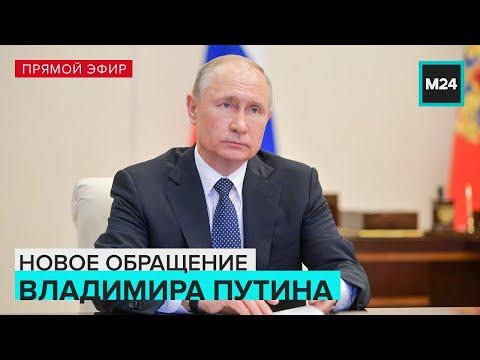 Обращение Владимира Путина к россиянам | 9.04.2020 | Прямая Трансляция - Москва 24