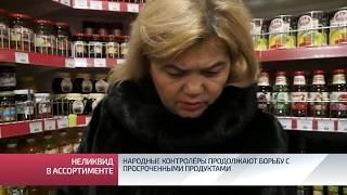 Народные контролёры продолжают борьбу с просроченными продуктами