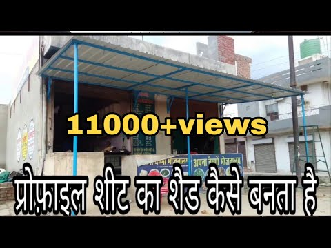 DIY| make roofing structure and install Kamdhenu colour coated sheets by SS fiberglass & fabrication