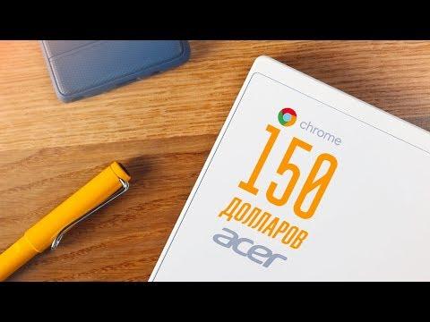 ЧТО ТАКОЕ CHROMEBOOK? - Опыт использования Acer Chromebook 11 за $150