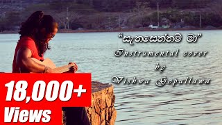 Sanasennam Ma Instrumental Cover Lyrics vishwa gopallawa.mp3