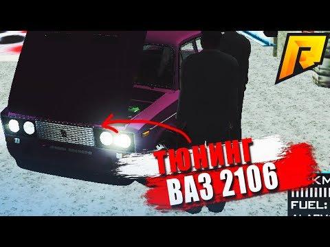 Премиум автосалон и розыгрыш моего авто | #5 Radmir RP CRMP🔞 - Видео с YouTube на компьютер, мобильный, android, ios