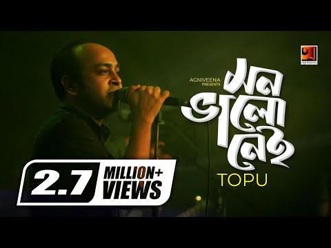 Bangla Song | Mon Bhalo Nei | by Topu | Lyrical Video |  ☢☢ EXCLUSIVE ☢☢