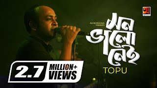 Bangla Song | Mon Bhalo Nei | Topu | Lyrical Video | ☢ EXCLUSIVE ☢