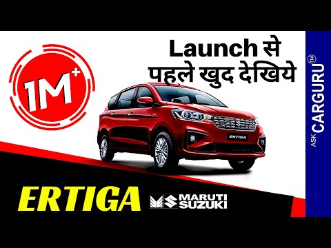 New ERTIGA 2018 by Maruti Suzuki, Ertiga Launch Date, Ertiga Price, New Ertiga Interior,
