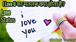 I Love U ka matlab| WhatsApp status video|i love u ka matlab|anubhav agarwal poetry|status mover|