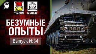 Безумные Опыты №34 - от TheGUN & MYGLAZ [World of Tanks]