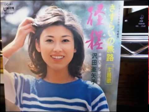 沢田亜矢子/径程