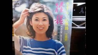 沢田亜矢子/径程 沢田亜矢子 検索動画 3