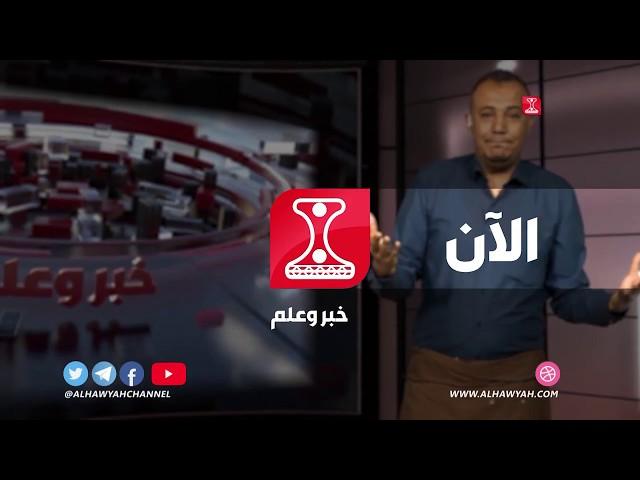 خبر وعلم │وصول رحلات إلى مطار عدن من المسؤول │محمد الصلوي