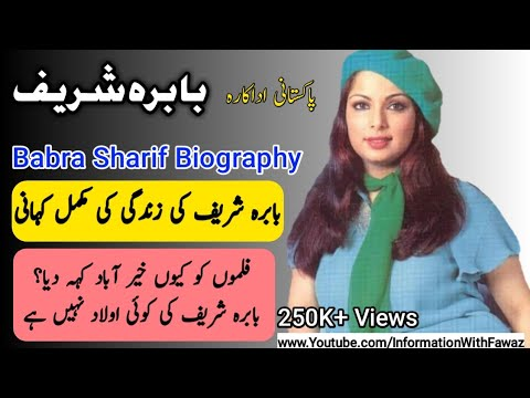 Babra Sharif life story | Documentary in Urdu | Babra Sharif belong to Heera Mandi?