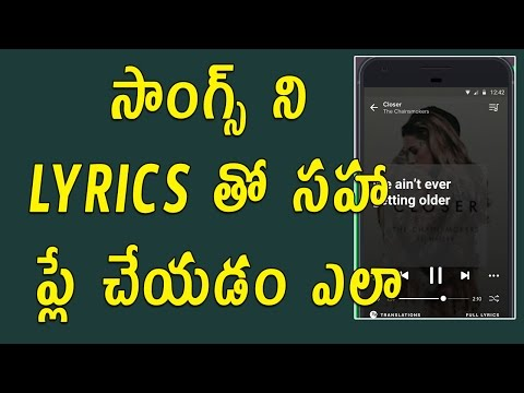 How to Automatically play Music With Lyrics | Telugu Tech Tuts