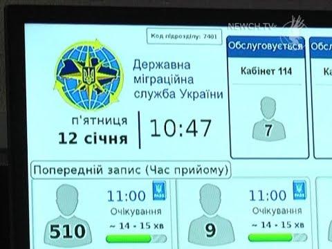 Електронна черга на паспорт| Телеканал Новий Чернігів