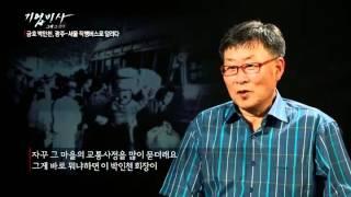 [기업비사] 20회 : 금호 박인천, 광주-서울 직행버스로 달리다