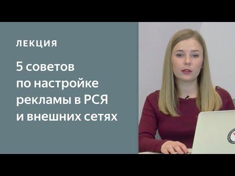 видео: РСЯ и внешние сети: 5 советов по настройке рекламы. Яндекс.Директ - с чего начать