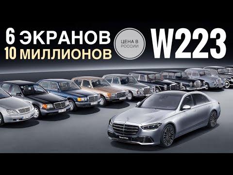 ЗОЛОТОЙ S-КЛАСС? От 10 млн за Mercedes W223! Достоин быть лучшим в истории или нет?