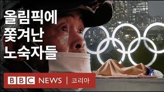 도쿄올림픽이 열리자 노숙자들이 사라졌다 - BBC Ne…