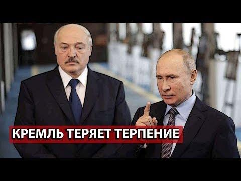 Интеграция Беларуси в РФ: Кремль теряет терпение