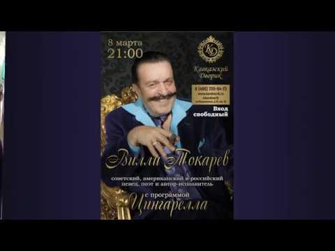 Вилли Токарев - легенда шансона в ресторане