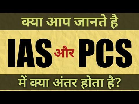 IAS और PCS में क्या अंतर होता है?