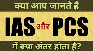 IAS और PCS म क य अ तर ह त ह