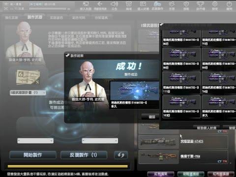 Counter-Strike Online-新武器製作系統 VS 塔納托斯的憤怒(THANATOS-5) (製作出永久武器紀念視頻)