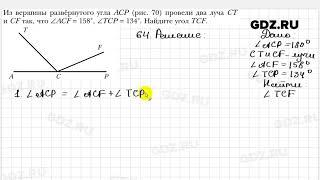 № 64 - Геометрия 7 класс Мерзляк