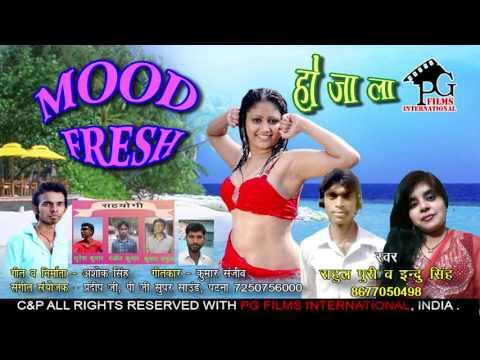 | Mood Fresh Ho Jala | Rahul Puri | Superhit DJ HD  Bhojpuri New Lokgeet